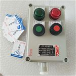 排污泵防爆控制按钮箱