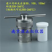 水熱合成反應釜(耐高溫)南京大學實驗室用