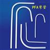 PFA連續容器用曲管耐腐蝕耐高溫