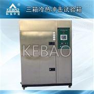三箱式冷热冲击试验箱作用