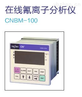 在线氰离子分析仪