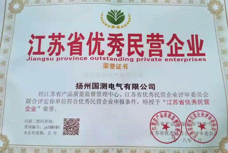 江苏省民营企业