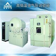 精密型高低温试验箱