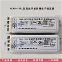 YK40-1DFL高效節能防爆電子鎮流器