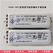 YK40-1DFL高效节能防爆电子镇流器