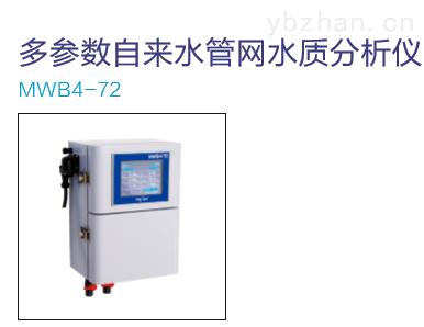 多参数自来水管网水质分析仪