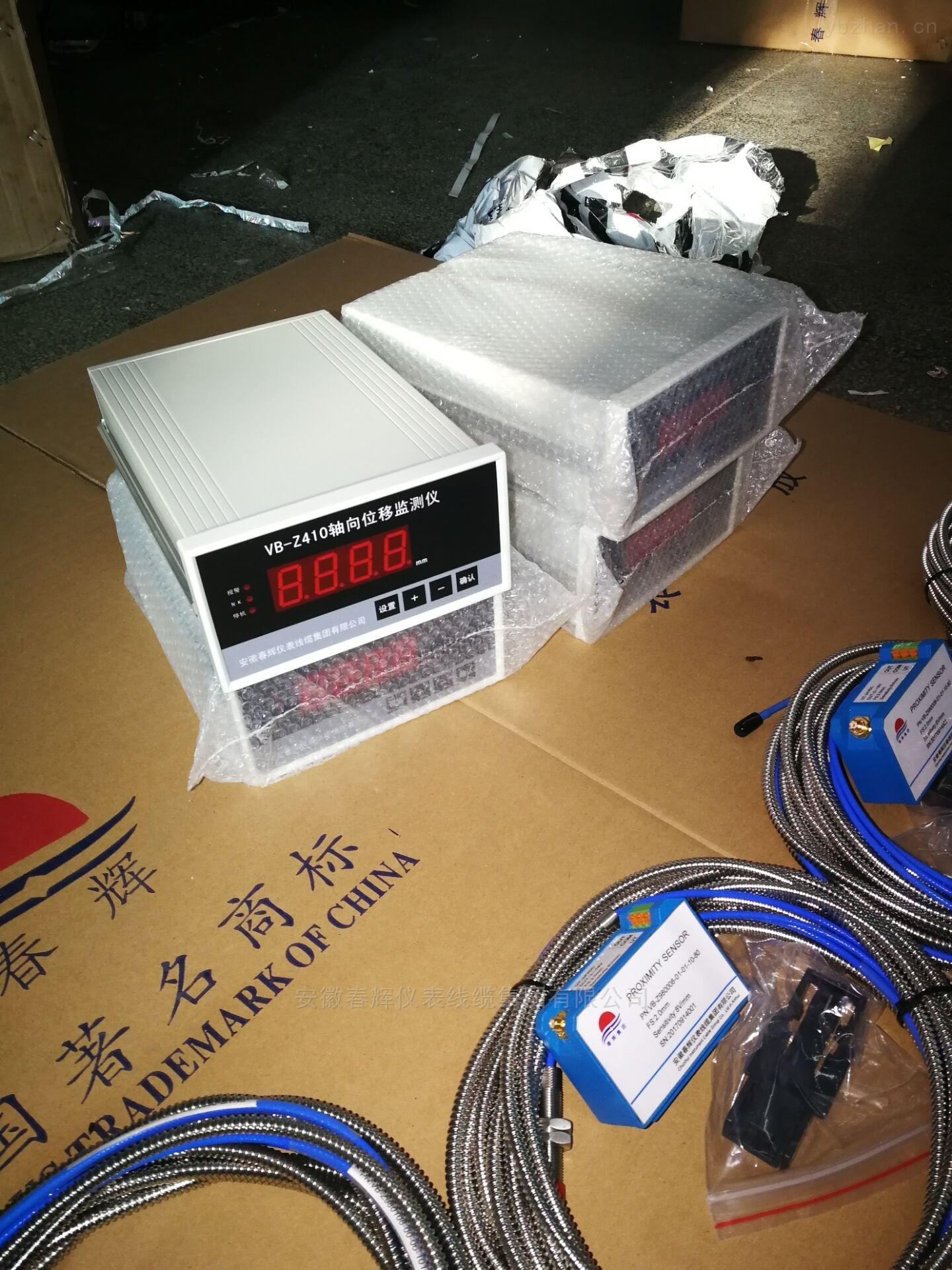 軸傳感器 安徽春輝集團
