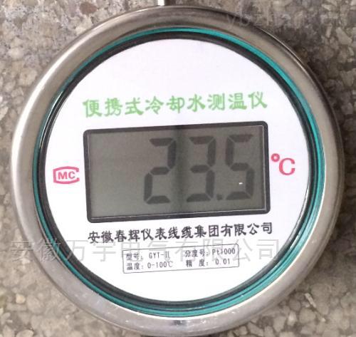 便携式电子冷却水测温仪 安徽万宇电气