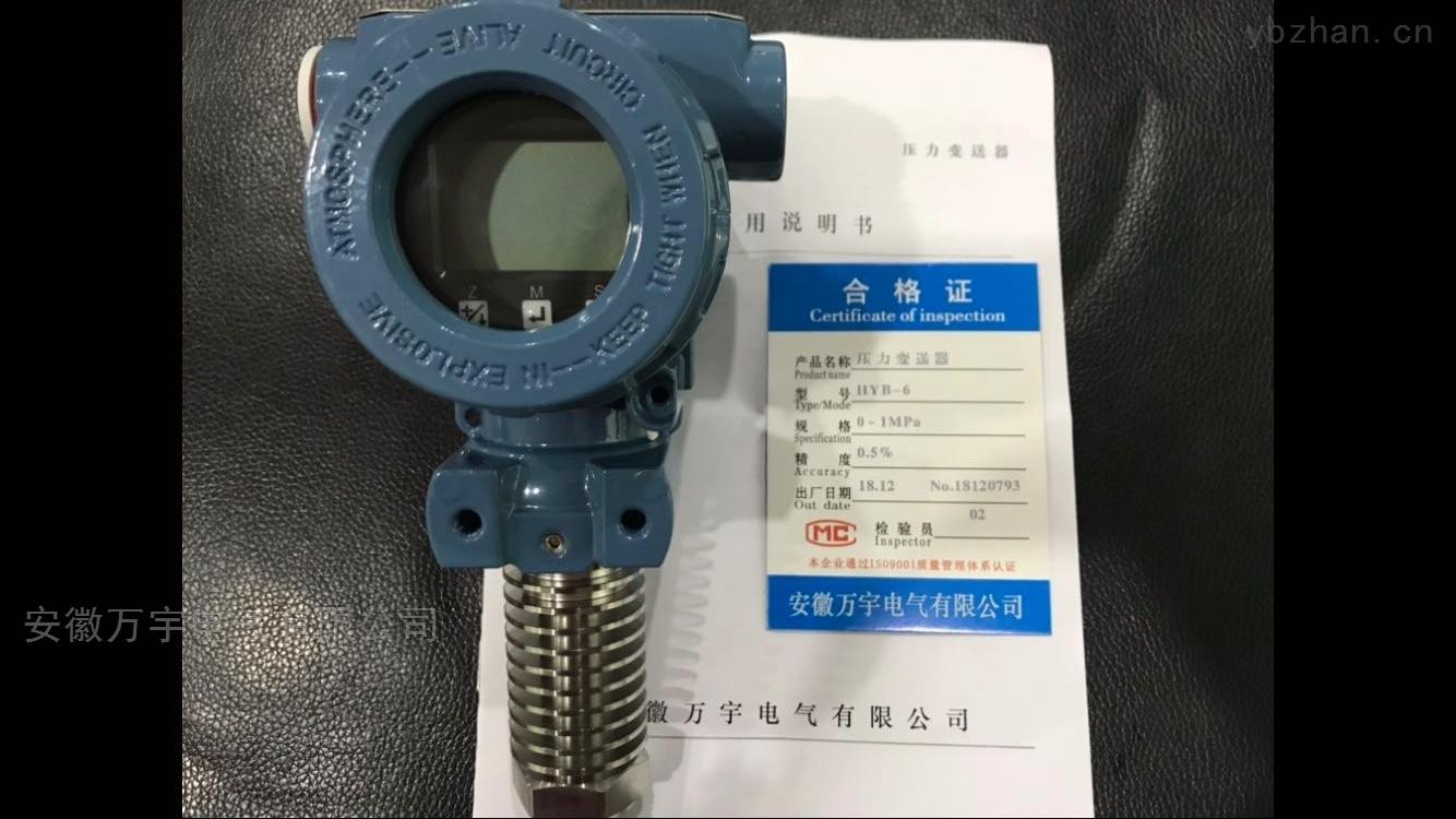 KGY、KGYS-LED、KGY50-热电焦化矿用压力变送器 安徽万宇电气