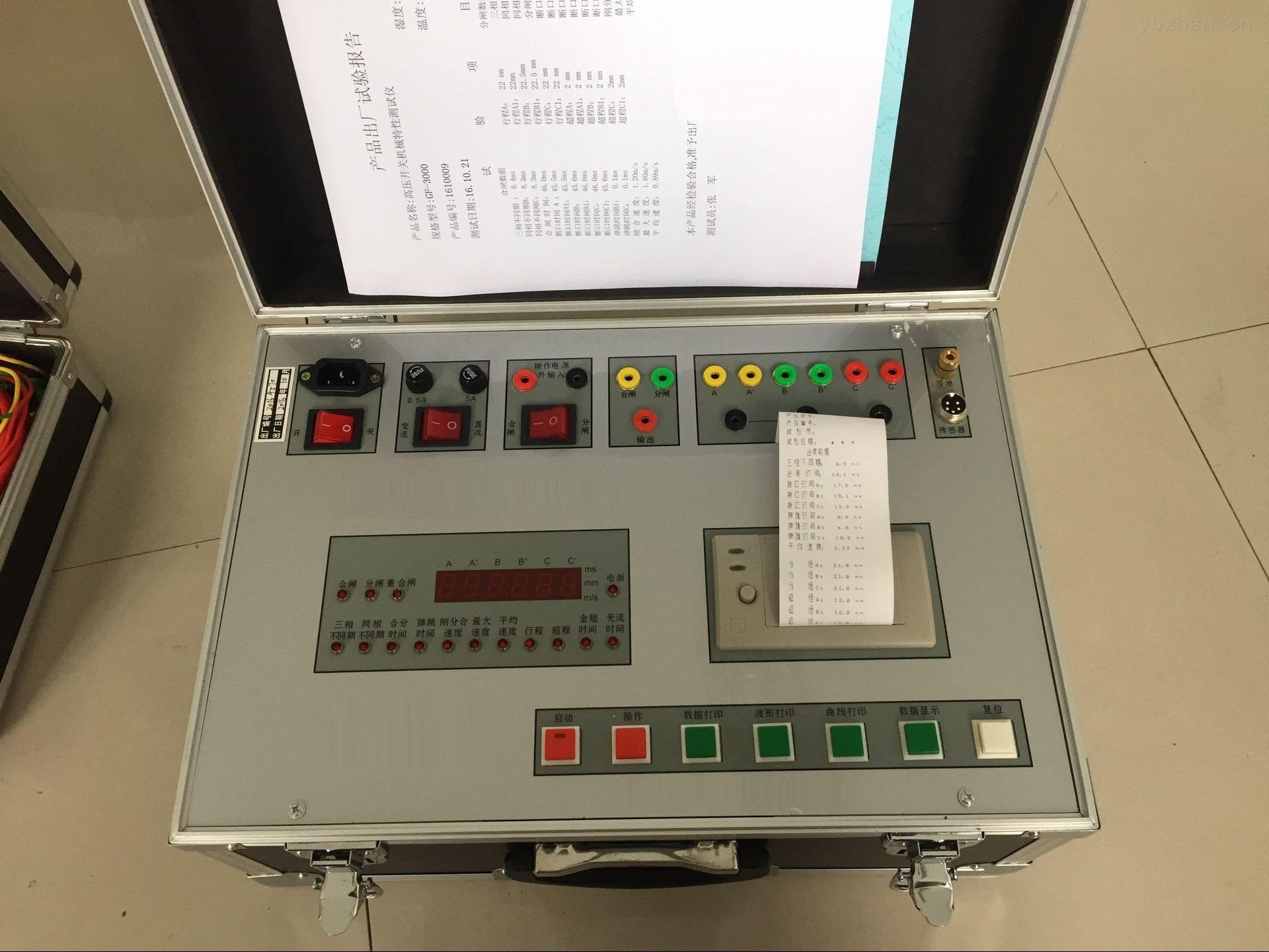 便携式高压开关机械特性测试仪厂家报价
