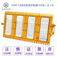 BED56防爆免维护节能LED灯(模块式 50-500W)