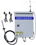 建大仁科泵吸式油煙在線監測儀