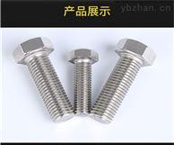 供应F61全螺纹螺栓