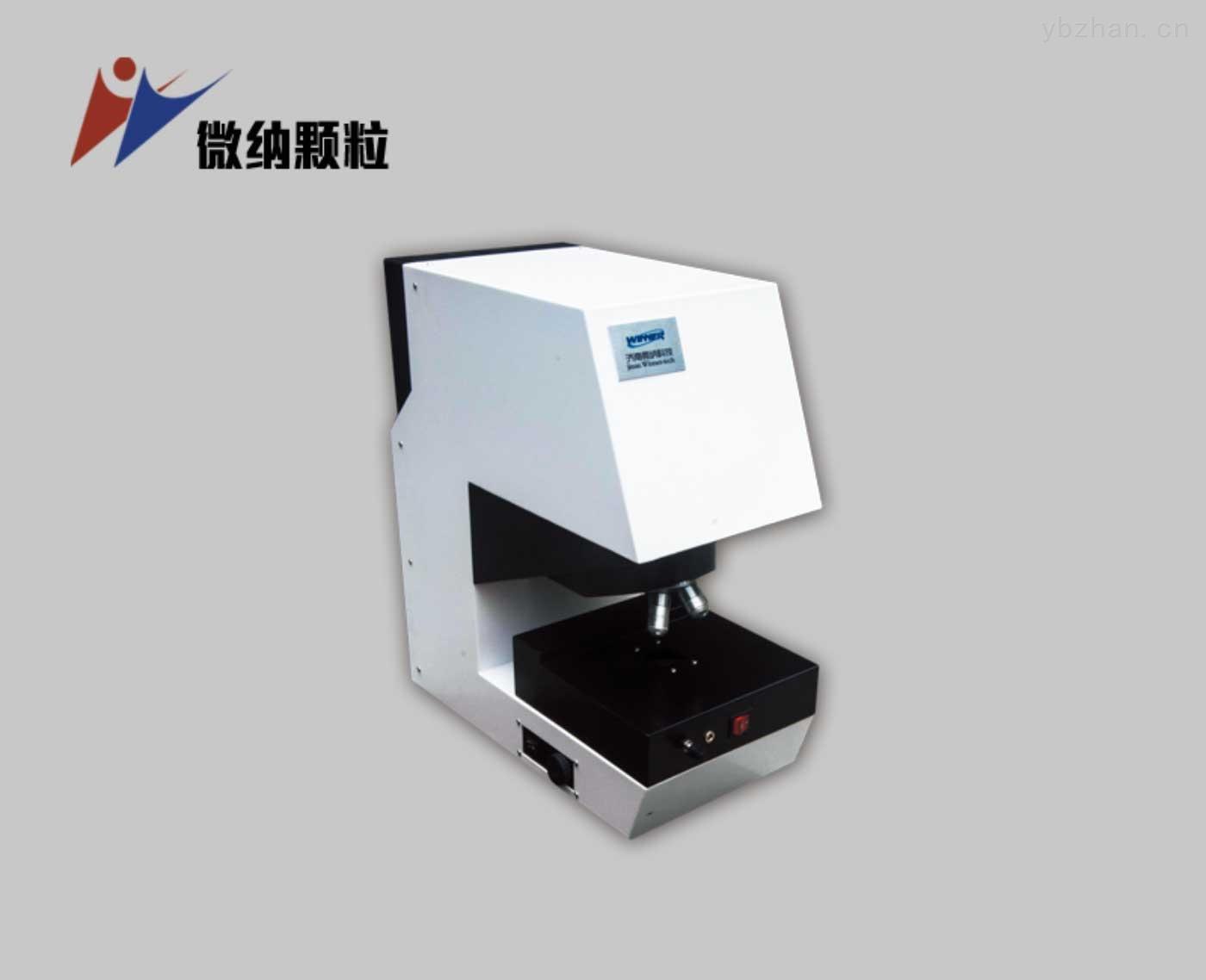 WINNER219全自動顆粒圖像儀/濟南微納顆粒圖像分析儀廠家
