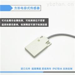 C1PF-Q3006P-O3U2-液位电容式接近传感器,Q30方形液位开关