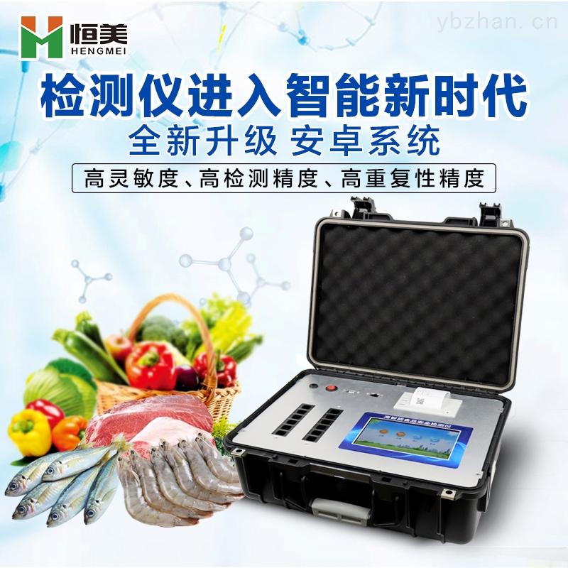 HM-G1800-食品快速检测仪器有哪些
