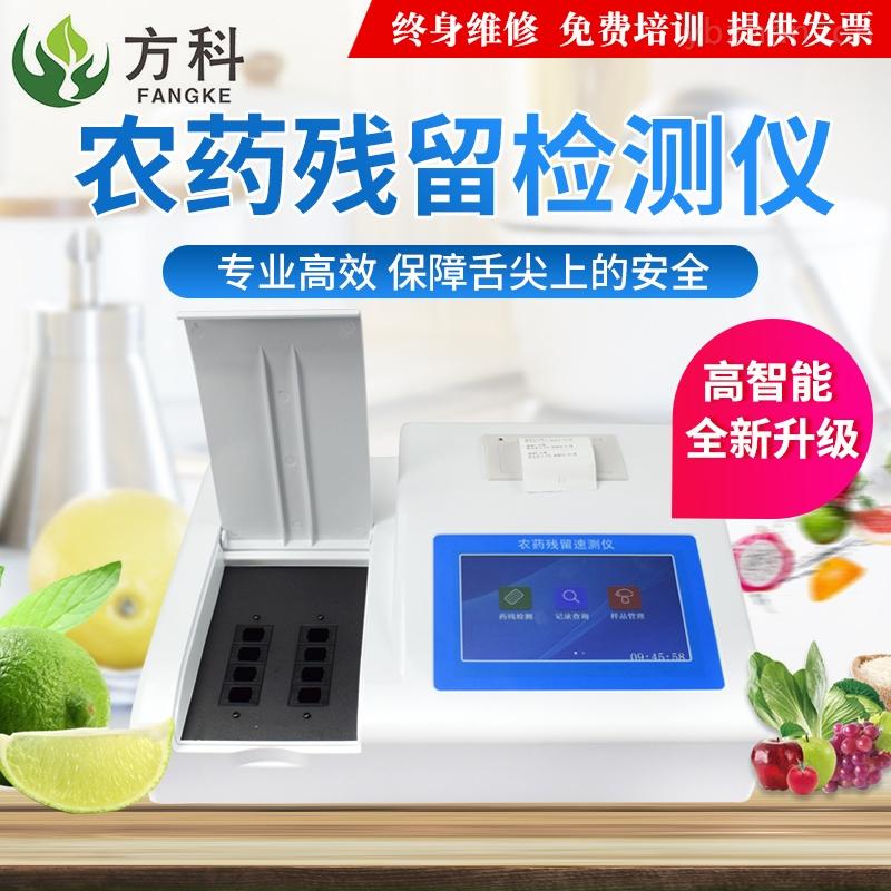 FK-NC24-農藥殘留檢測儀器價格