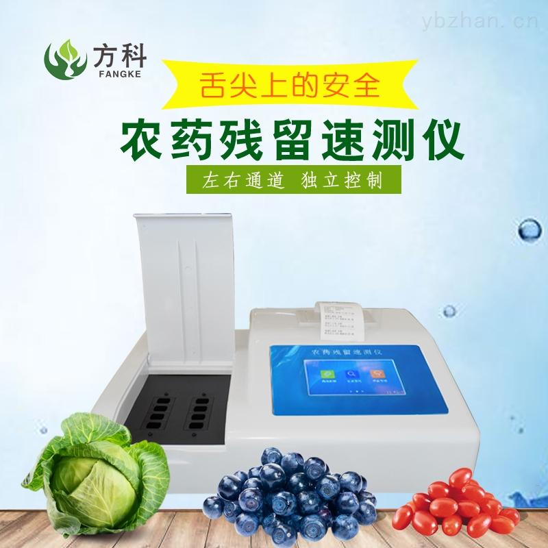FK-NC24-果蔬農藥殘留檢測儀
