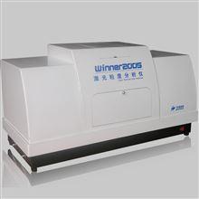 智能型(湿法)自动激光粒度仪Winner2000ZD