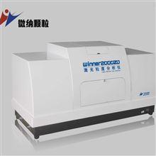WINNER2000全自动台式喷雾激光粒度分析仪