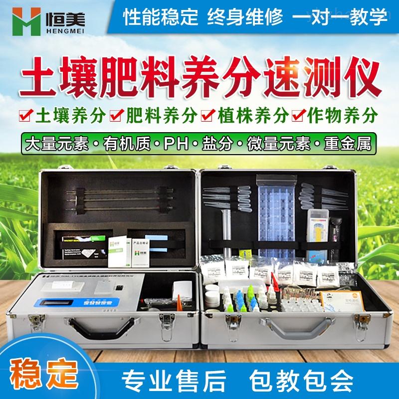 HM-TYC-土壤元素分析仪