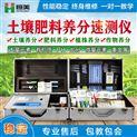 土壤元素分析仪