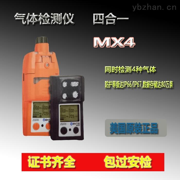 Ventis MX4-英思科MX4四合一气体检测仪便携气体分析仪