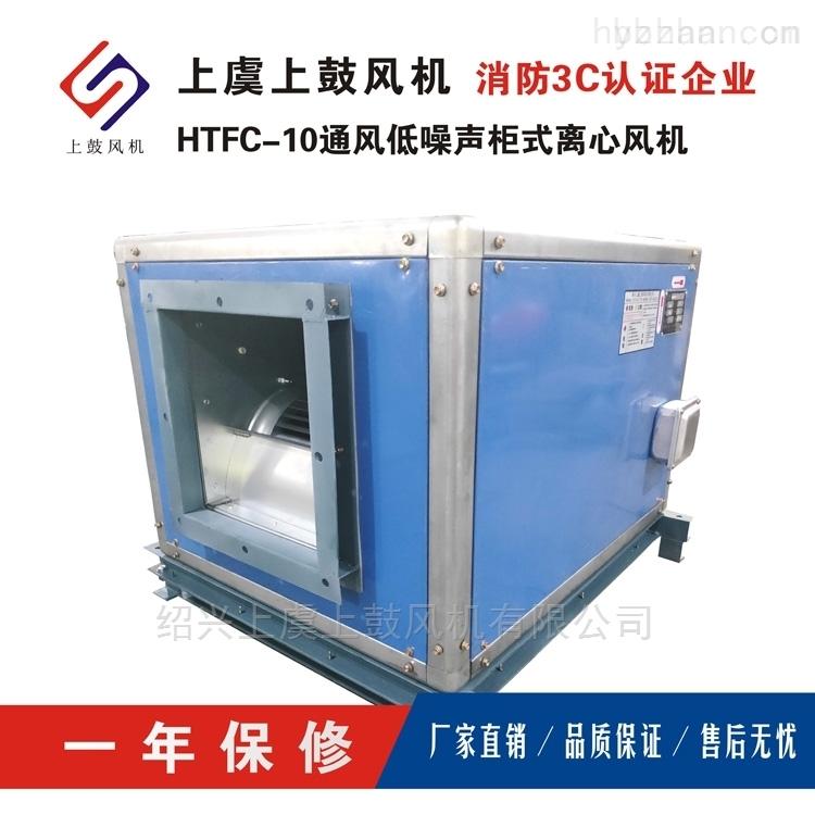 HTFC低噪声离心式排风机