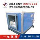 HTFC低噪音离心风机箱