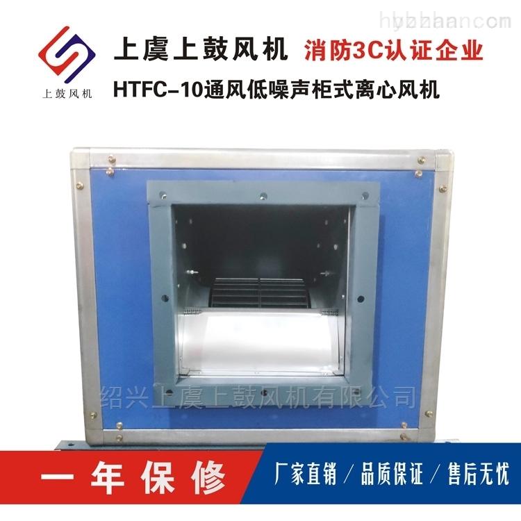 HTFC柜式机房风机箱