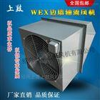 WEX-400D4不锈钢边墙轴流风机