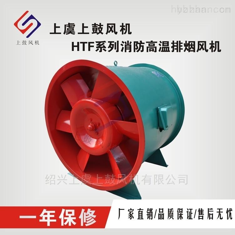 HTF消防高温排烟单速轴流风机