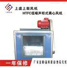 HTFC双速消防排烟型柜式离心风机箱