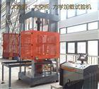 HLJQ岩石三轴剪切渗流-流变耦合试验仪