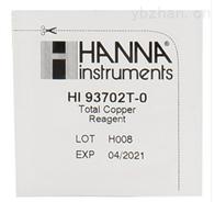 HI93702T-03哈纳HANNA总铜试剂(3倍HI93702T-01)