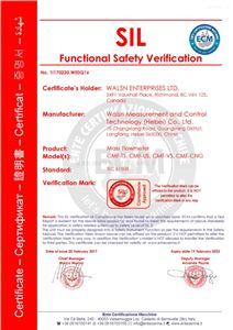质量流量计安全认证证书