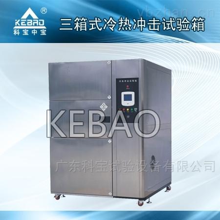 广州三箱式冷热冲击試驗箱
