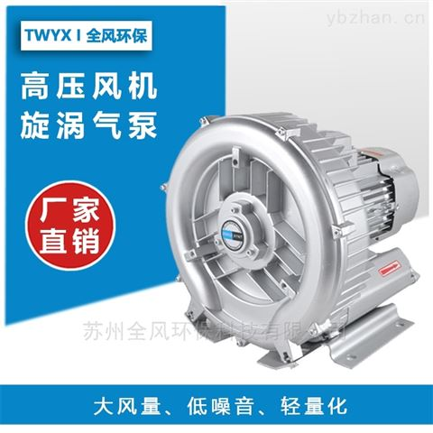 高淳全风工厂直销罐体抽真空专用高压风机