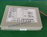 YJD-40W全塑熒光燈應急電源裝置 防爆燈控製應急