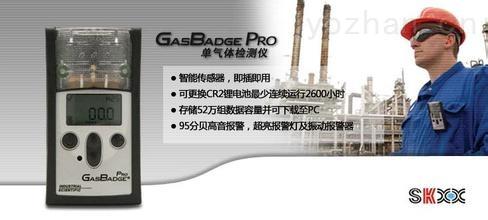 GB90便攜式乙炔氣體檢測儀超長待機
