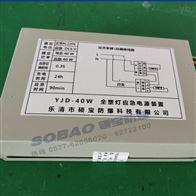 YJD-40WYJD-40W熒光燈應急電源裝置防爆燈