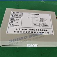 YJD-40WYJD-40W荧光灯应急电源装置防爆灯