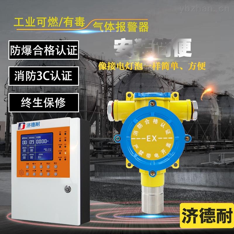 工业用沼气泄漏报警器