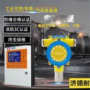 固定式稀料溶剂气体探测报警器