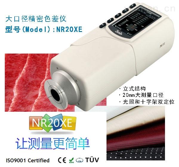 NR20XE-大口径印刷精密色差仪
