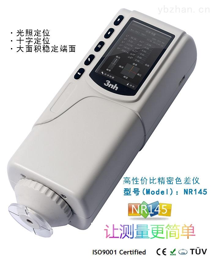 NR200-便携式纸张色差仪