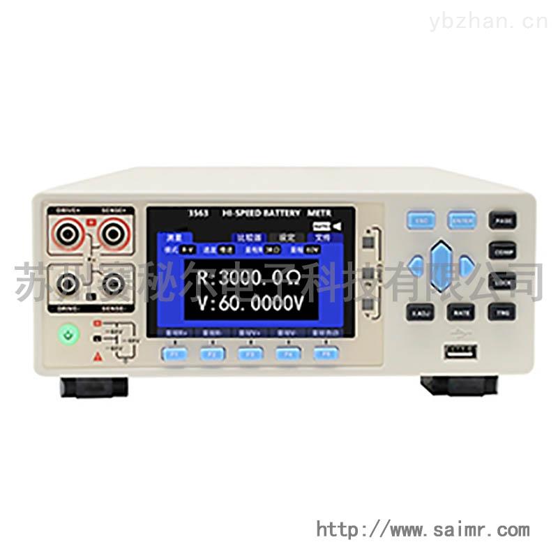 赛秘尔 高速高精度电池内阻测量仪SMR3563