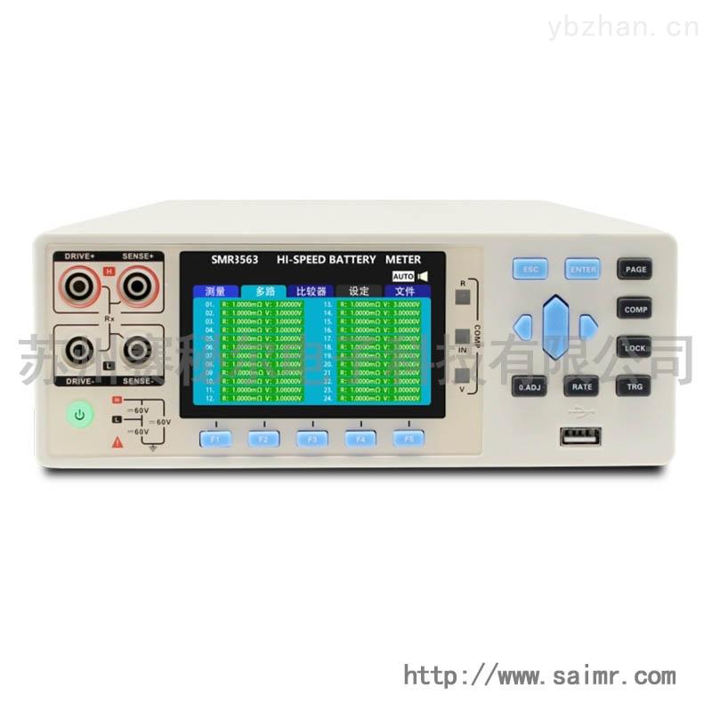 100V高压高精度电池内阻测量仪SMR3563A