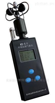 KD-5北京凯兴德茂手持式气象仪数显式操作方便