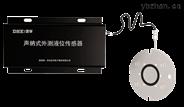聲納式外測液位傳感器特點